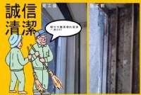 Cheng  Shin誠信專業清潔(辦公室及家庭打掃、清除青苔、大樓保養、水塔清洗、年終掃除、地板打腊、房屋出租打掃)值得您信賴的好幫手!_圖片(2)