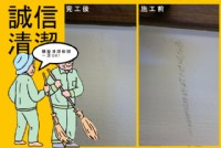 Cheng  Shin誠信專業清潔(辦公室及家庭打掃、清除青苔、大樓保養、水塔清洗、年終掃除、地板打腊、房屋出租打掃)值得您信賴的好幫手!_圖片(3)