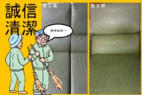 Cheng  Shin誠信專業清潔(辦公室及家庭打掃、清除青苔、大樓保養、水塔清洗、年終掃除、地板打腊、房屋出租打掃)值得您信賴的好幫手!_圖片(4)