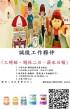 新北市-養樂多公司誠徵工作夥伴(週休二日、工時六小時、薪水日領)_圖