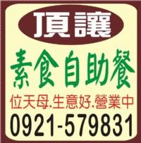 頂讓 素食自助餐 0921-579831_圖片(1)