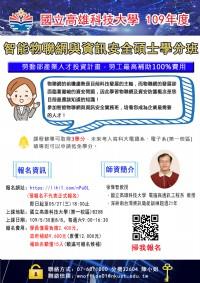 智能物聯網與資訊安全碩士學分班_圖片(1)