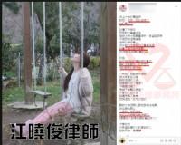 駿騰法律事務所~江曉俊律師(海帶爸爸)_圖片(1)