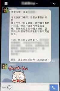 駿騰法律事務所~江曉俊律師(海帶爸爸)_圖片(3)