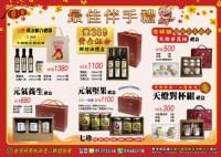 2018最新鮮榨健康油年節伴手禮_圖片(1)