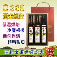 2018最新鮮榨健康油年節伴手禮_圖片(2)