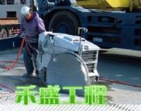 禾泰工程行專營、牆壁切割、鑽孔取樣、水泥切割、水泥鑽孔、道路切割工程、基礎螺栓、安卡植筋、繩鋸切割_圖片(4)