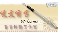 論文報告書籍中文校稿潤稿.中文博士專業服務_圖片(1)