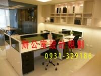 室內空間規劃/OA辦公家具設規劃統包/2D、3D室內設計規劃圖/商業住家設計裝潢/免費現場丈量/0931-329186_圖片(2)