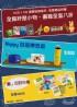 台北市-公益快樂購-10月促銷方案_圖