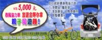 NT$5,000元旅遊金等你拿~春風協力車_圖片(1)