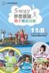 苗栗縣市-『5way夢想薑園』2015風情萬種薑麻節健走活動_圖