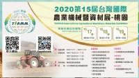 2020年農機展15年來首度在桃園辦展,千百種物美價廉農機具都在桃園_圖片(1)
