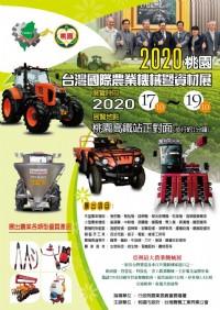 2020年農機展15年來首度在桃園辦展,千百種物美價廉農機具都在桃園_圖片(2)