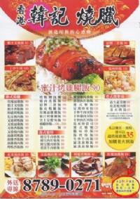 提供台北市便當店老闆委託發DM開發便當外送服務_圖片(2)