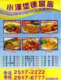 提供台北市便當店老闆委託發DM開發便當外送服務_圖片(3)