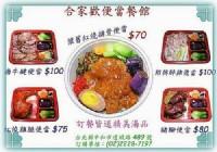 提供台北市便當店老闆委託發DM開發便當外送服務_圖片(4)