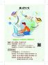 新竹縣市-國立空中大學新竹中心108學年度上學期免試入學招生中_圖