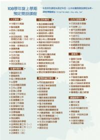國立空中大學新竹中心108學年度上學期免試入學招生中_圖片(2)