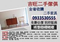 北中南高價收購二手傢俱家電**吉旺二手傢俱生活館**_圖片(1)