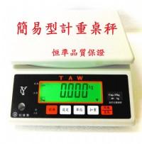 電子秤  恒準  磅秤  恒準_圖片(1)