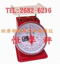 電子秤  恒準  磅秤  恒準_圖片(2)