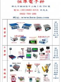 電子秤  恒準  磅秤  恒準_圖片(3)