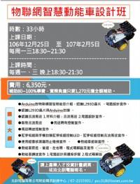 【12/25物聯網智慧動能車設計班】在職進修補助80%學費_圖片(1)