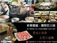 南投埔里最暖心的日式火鍋【日高鍋物】日式定食恢復供應_圖片(1)
