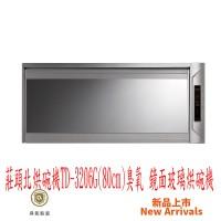 (YOYA)莊頭北烘碗機TD-3206G(80㎝)臭氧鏡面玻璃烘碗機☆0983375500_圖片(1)