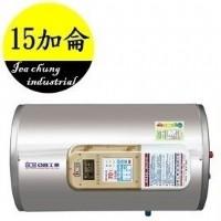 (YOYA)SH15-H 超能力15加侖亞昌牌儲存式電能熱水器橫掛式☆0983375500_圖片(1)