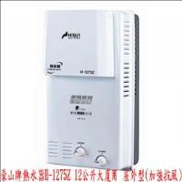(YOYA)豪山牌熱水器H-1275Z 12公升大廈用 屋外型(加強抗風)H-1275☆來電特價0983375500☆台中熱水器、台中豪山牌_圖片(1)