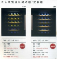 (YOYA)義大利 WE-555-L WE-555-R 崁入式雙溫冷藏酒櫃/飲料櫃/Best紅酒櫃☆36瓶☆來電特價☆0983375500 、貝斯特瓦斯爐_圖片(1)