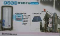 (YOYA)永康系列日立電EH-50B遠端控制電能熱水器50加侖立式☆來電特價☆0983375500☆台中熱水器、彰化熱水器、南投熱水器、員林_圖片(1)