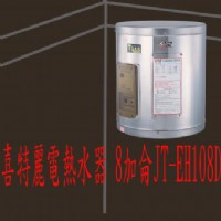 (YOYA)喜特麗電熱水器 8加侖JT-EH108D☆來電特價☆0983375500☆台中電熱水器、太平電熱水器、清水電熱水器、大肚電熱水器_圖片(1)