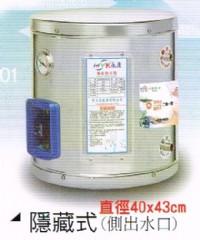 (YOYA)永康電熱水器8加侖供水量30加侖FS-830☆來電特價☆0983375500☆ 台中電熱水器、烏日電熱水器、大肚電熱水器、龍井電熱水器_圖片(1)