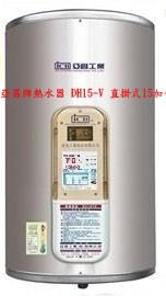 (YOYA)亞昌牌熱水器 DH15-V 直掛式15加侖可定時可調溫型☆來電特價☆0983375500☆ 台中熱水器、台中電熱水器、清水電熱水器、彰化熱水器_圖片(1)
