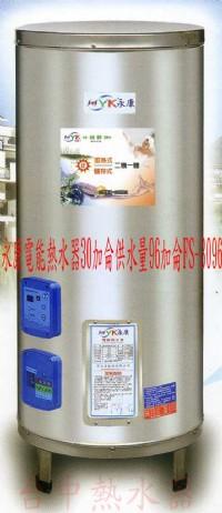 (YOYA)永康電能熱水器30加侖供水量96加侖FS-3096☆來電特價☆0983375500☆沙鹿電能熱水器、龍井電能熱水器、梧棲電能熱水器_圖片(1)