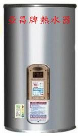 (YOYA)亞昌牌熱水器 SH08-V超能力8加侖電熱水器直掛☆來電特價☆0983375500☆台中熱水器、彰化熱水器、南投熱水器、草屯熱水器_圖片(1)