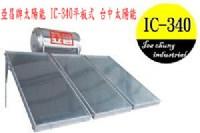(YOYA)亞昌牌太陽能 IC-340平板式太陽能熱水器無電熱☆來電特價☆0983375500☆台中太陽能、彰化太陽能、南投太陽能、豐原太陽能_圖片(1)