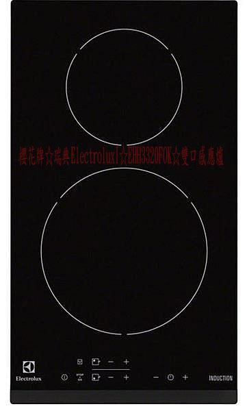 (YOYA)櫻花牌瓦斯爐☆瑞典ElectroluxI☆EHH3320FOK☆雙口感應爐☆來電特價☆0983375500☆台中瓦斯爐、清水瓦斯爐 - 20160916162200-14420054.jpg(圖)