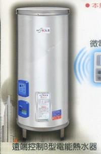 (YOYA)永康系列日立電EH-08B遠端控制電能熱水器8加侖☆來電特價☆0983375500☆台中熱水器、彰化熱水器、南投熱水器、草屯熱水器_圖片(1)