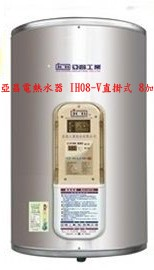 (YOYA)亞昌電熱水器 IH08-V直掛式 8加侖調溫型不鏽鋼☆來電特價☆0983375500☆台中熱水器、彰化熱水器、台中電熱水器、豐原電能熱水器_圖片(1)