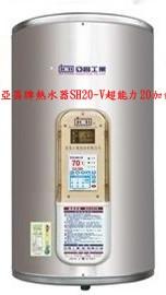 (YOYA)亞昌牌熱水器SH20-V超能力20加侖電熱水器直掛☆來電特價☆0983375500☆台中熱水器、彰化熱水器、竹山熱水器、沙鹿熱水器_圖片(1)