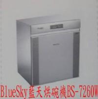 (YOYA)BlueSky藍天烘碗機 數位落地烘碗機BS-7260W☆來電特價☆0983375500☆台中烘碗機、草屯烘碗機、竹山烘碗機、新竹烘碗機、_圖片(1)