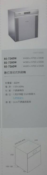 (YOYA)BlueSky藍天烘碗機 數位落地烘碗機BS-7260W☆來電特價☆0983375500☆台中烘碗機、草屯烘碗機、竹山烘碗機、新竹烘碗機、_圖片(2)