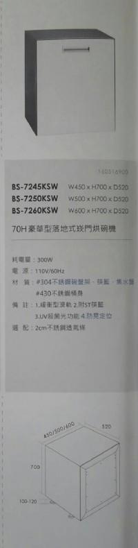 (YOYA)藍天烘碗機 Blue Sky ☆崁門片落地式烘碗機 BS-7260KSW☆來電特價☆0983375500☆台中烘碗機、后里烘碗機_圖片(2)