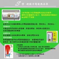 (YOYA)亞昌牌熱水器SH20-H超能力20加侖儲存式電能熱水器*橫掛式*單相☆來電特價☆0983375500☆亞昌牌電能熱水器、彰化熱水器、_圖片(2)