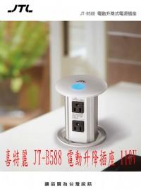 (YOYA) 台中喜特麗 JT-B588 JTB588 電動升降插座 110V☆來電特價☆0983375500☆喜特麗瓦斯爐、喜特麗內焰爐、_圖片(1)