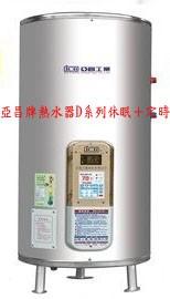 (YOYA)亞昌牌熱水器 DH30-F 落地式30加侖可定時可調溫型☆來電特價☆0983375500☆台中電熱水器、彰化熱水器、南投熱水器、竹山電熱水器_圖片(1)
